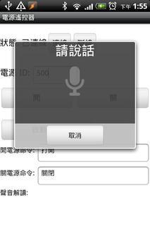 FlagTech AI-01 電源遙控器 screenshot 1