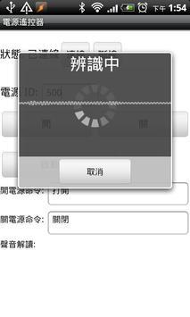 FlagTech AI-01 電源遙控器 screenshot 2