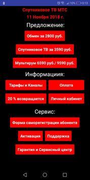 Спутниковое ТВ МТС poster