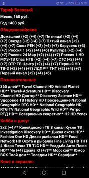 Спутниковое ТВ МТС screenshot 1