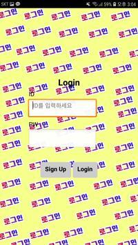 라면공유소 screenshot 3