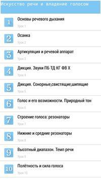 Дикция screenshot 7