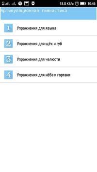 Дикция screenshot 5