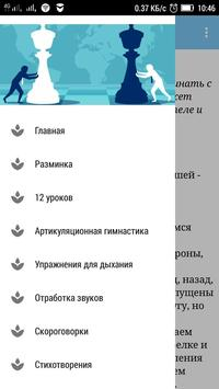 Дикция screenshot 6