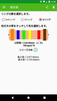 抵抗値計算 スクリーンショット 2