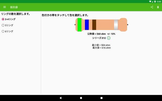 抵抗値計算 スクリーンショット 5