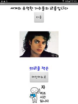 Singer Quiz screenshot 1