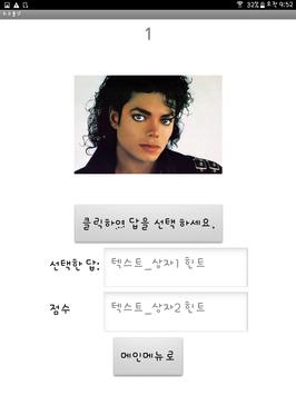 Singer Quiz screenshot 2