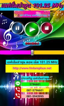 fmlamphun ฟังวิทยุออนไลน์ poster