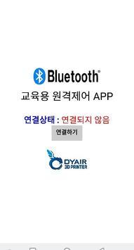 DY 블루투스 앱 screenshot 1