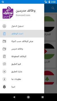 وظائف مدرسين screenshot 1