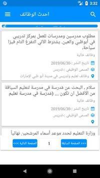 وظائف مدرسين screenshot 3