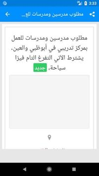 وظائف مدرسين screenshot 4