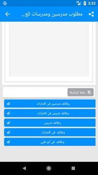 وظائف مدرسين screenshot 7