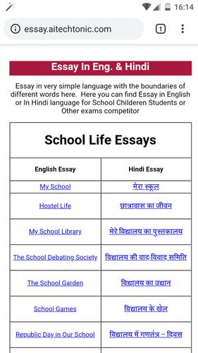 hindi english essay for android   apk download