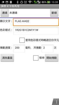 WS4B-FlagLED 七彩跑馬燈 poster