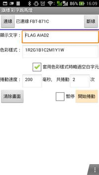 WS4B-FlagLED 七彩跑馬燈 screenshot 1