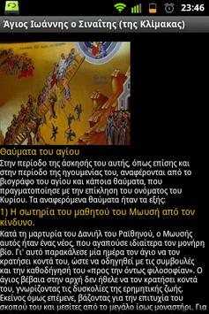 ΑΓΙΩΝ ΒΙΟΣ imagem de tela 4