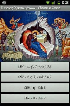 Κανόνας Χριστουγέννων-poster