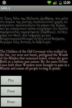 Κανόνας Χριστουγέννων screenshot 4
