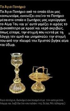 Θεία Λειτουργία syot layar 4