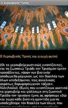 Θεία Λειτουργία syot layar 6