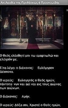 Θεία Λειτουργία syot layar 2