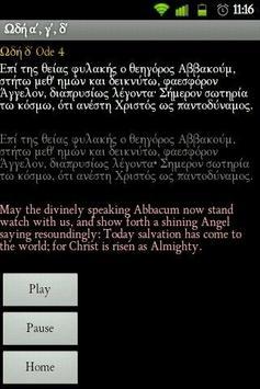 Κανόνας Πάσχα screenshot 1