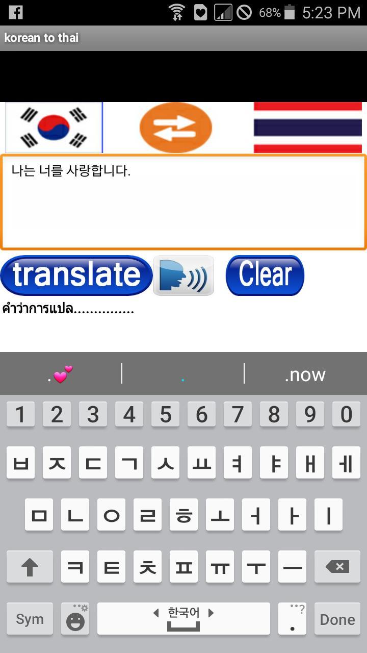 Korean Thai Translator For Android