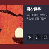 화산문중 icon