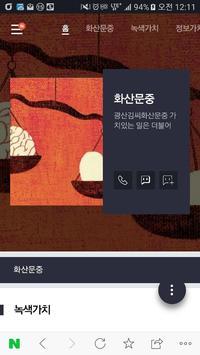 화산문중 poster