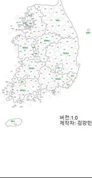 인기장소 소개 poster