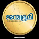 ജന്മഭൂമി Janmabhumi daily APK