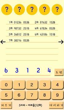 두뇌발달 숫자야구 screenshot 4