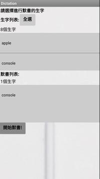 默書 (DSE 中英文 自我溫習 單字 Dictation 學生必備) screenshot 2
