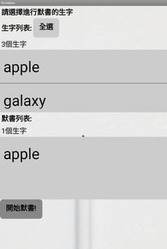 默書 (DSE 中英文 自我溫習 單字 Dictation 學生必備) screenshot 6