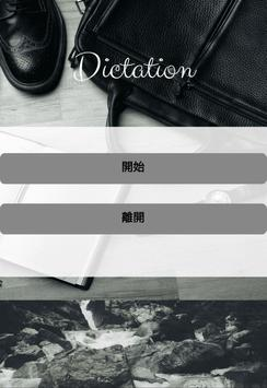 默書 (DSE 中英文 自我溫習 單字 Dictation 學生必備) screenshot 8