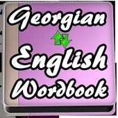 Learn Georgian to English Word Book icon