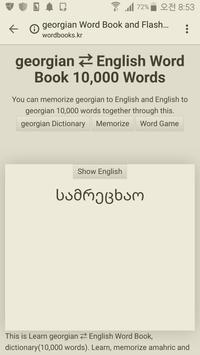 Learn Georgian to English Word Book screenshot 1
