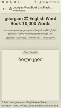 Learn Georgian to English Word Book screenshot 3