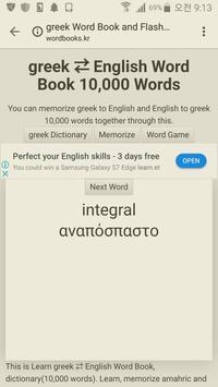 Learn Greek to English Word Book screenshot 2