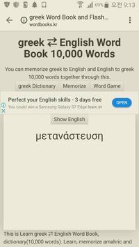 Learn Greek to English Word Book screenshot 3
