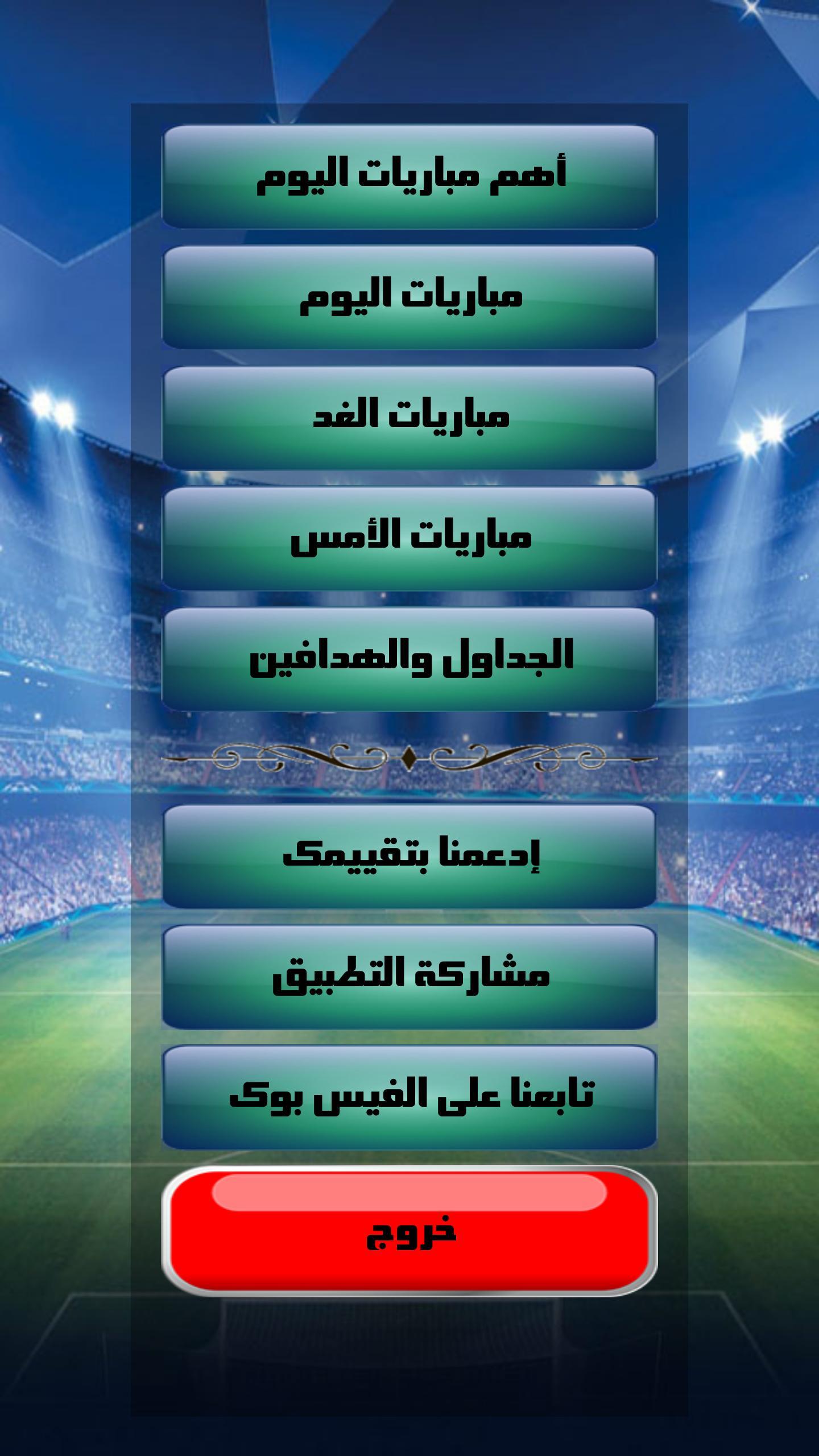 مباريات الغد من الدوري السعودي