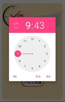 九九clock screenshot 1