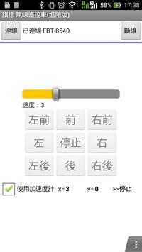 WS4B-FlagTankAdv 手機藍牙遙控車 screenshot 1