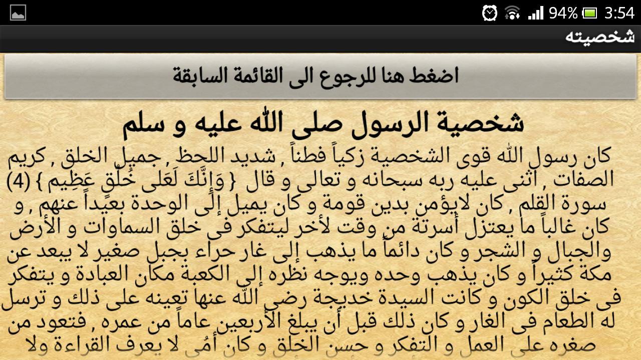 حياة الرسول صلى الله عليه وسلم For Android Apk Download