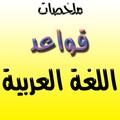 Summary of Arabic Grammar