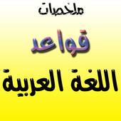 ملخص قواعد اللغة العربية ikona