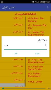 قران كريم - يوسف بن نوح احمد screenshot 4