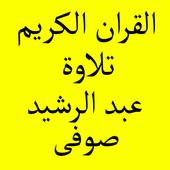 القرأن الكريم تلاوة القارئ عبد الرشيد صوفى icon